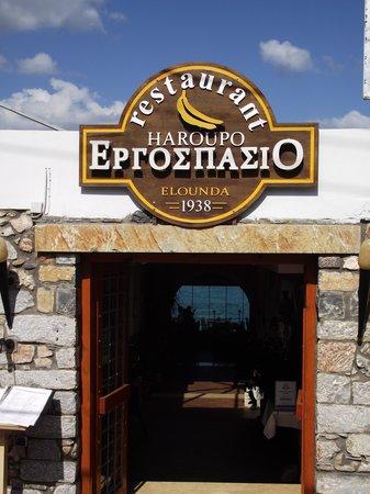 Ergospasio Asian Restaurant: entrance