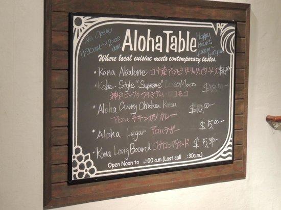 Aloha Table Waikiki: 入口メニュー
