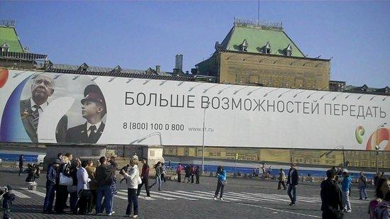 มอสโก, รัสเซีย: Red Square Moscow