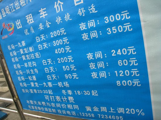 Huanglong Scenic Valley: Taxi rates at Jiuzhai-Huanglong Airport current @ 8 Sept 2013