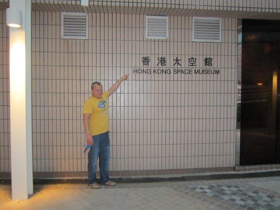 Hong Kong Space Museum: вход в здание музея космоса