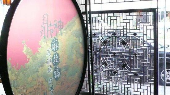 Dingshen Yuanyang Mala Hotpot: 窗花使門面更具中國風味