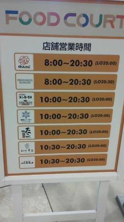 Cobara-Hetta Sapporo: 新千歳店 フードコート