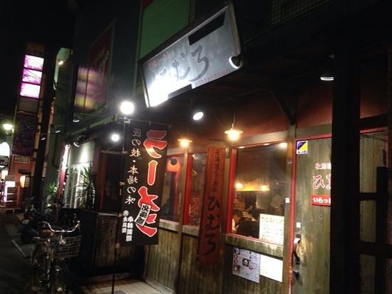 Himuro Kashiwa: 入口