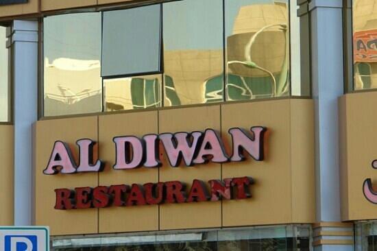 Al diwan restaurant picture of al diwan resturant for Diwan roundabout al ain