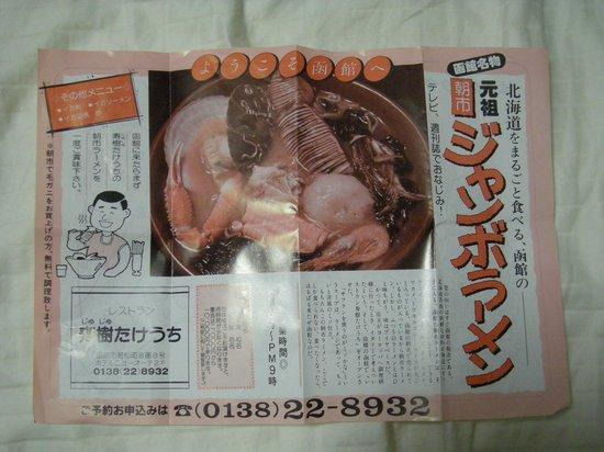 Toyoko Inn Hakodate-ekimae Asaichi: Ramen Place Flyer