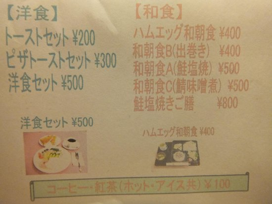 Esaka Cantral Hotel: 前売り朝食の案内(当日はこの倍)
