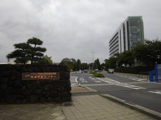 Tsukuba Space Center: 敷地入口