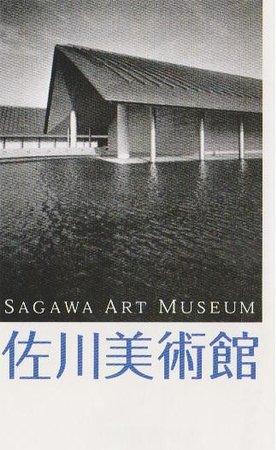 Sagawa Art Museum: お洒落な入場券