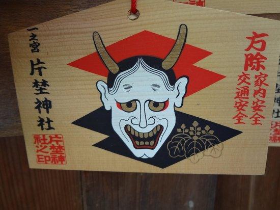 Katano Shrine: 絵馬