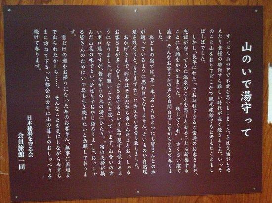 Kaikake Onsen: 秘湯の会が立ち上げ当初からの老舗宿