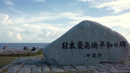 Monument of The Southernmost Part of Japn