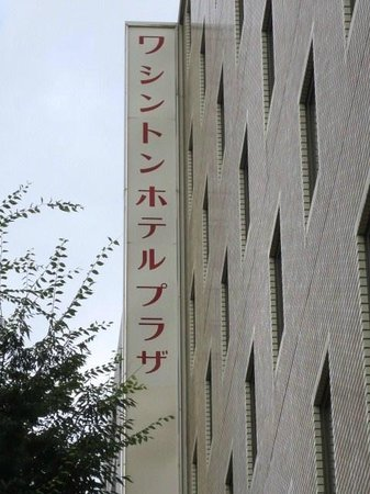 Shizuoka Kita Washington Hotel Plaza: サイン