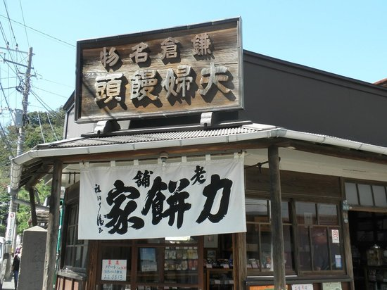 Chikaramochiya : 正面