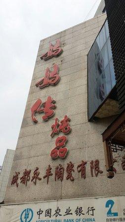 MaMa Chuan DunPin (ShuangLin)