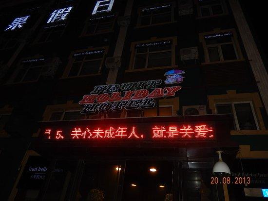 Pingguo Holiday Hotel Harbin Gexin Street: вечер