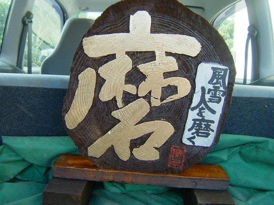 Museum Mori: 友人である芸術家、菊池豊治氏の作品