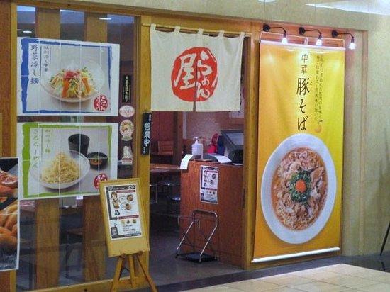 Ramenya Ganpachi Kanazawaekimaeten: 入口