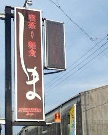 Cafe Shima Photo