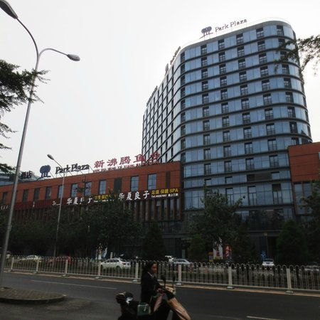 Park Plaza Beijing West: The hotel from across the street