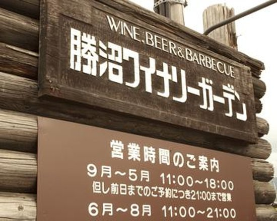 Foto de Katsunuma Winery Garden
