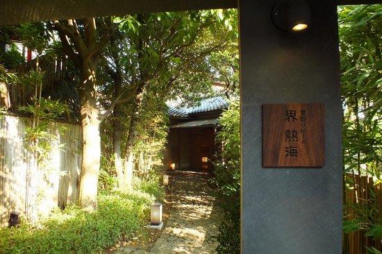 Hoshino Resorts KAI Atami: 入り口