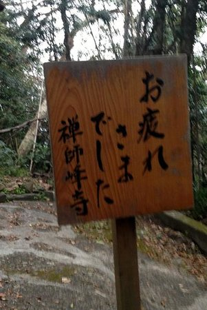 Zenshibuji Temple: 癒されます。