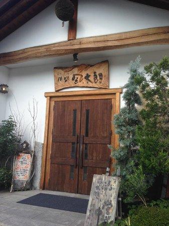 Kawabatafutaro : 外観