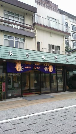 Hotel Kimura: きむら入口