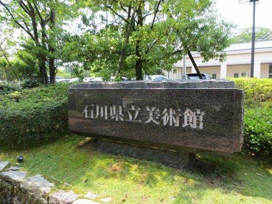 Ishikawa Prefectural Art Museum : 入口