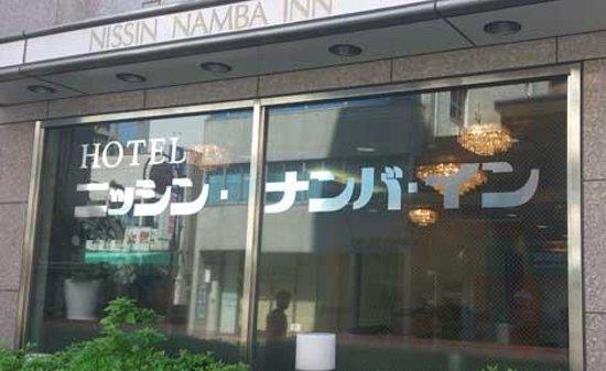 Nisshin Nanba Inn : 外観