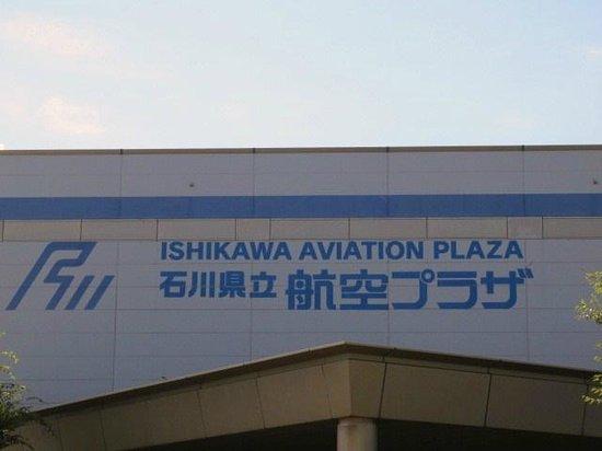Ishikawa Aviation Plaza: 正面