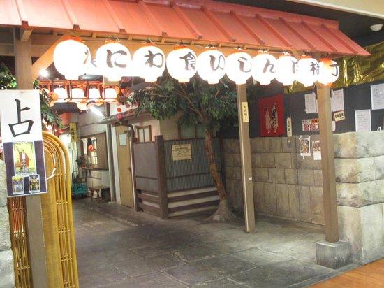Naniwa Kuishinbo Yokocho