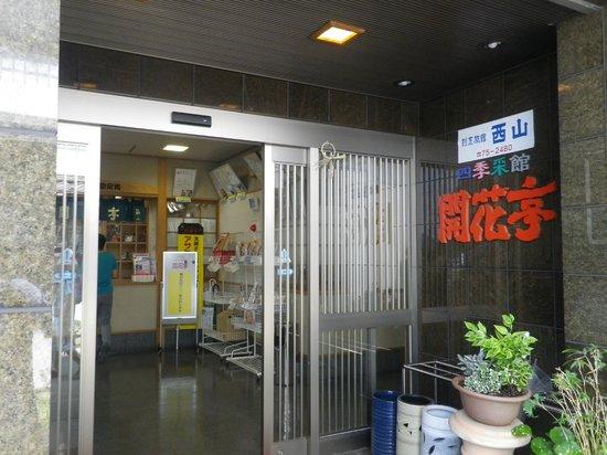Kaikatei : お店の入口