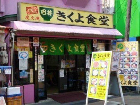 Kikuyo Shokudo Honten: きくよ食堂外観