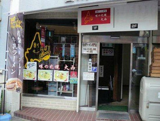 Aji no Sapporo Onishi: 味の札幌 大西