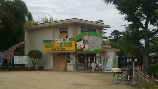 Himeji City Zoo: 2013/10/5