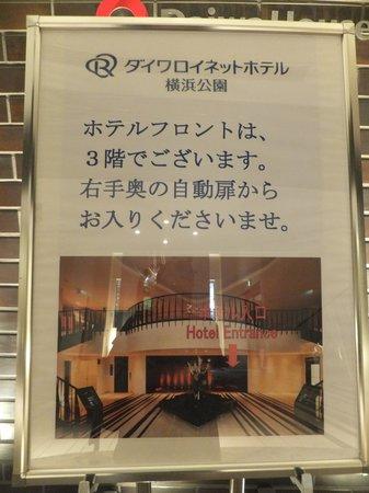 ไดวะ รอยเน็ต โฮเต็ล โยโกฮาม่า โคเอน: ホテル案内