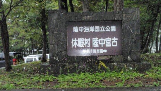 Kyukamura Rikuchu-Miyako: 休暇村 入り口