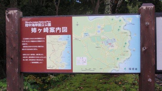 Kyukamura Rikuchu-Miyako: 散歩コース