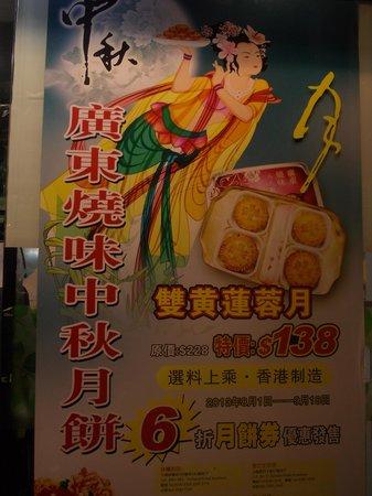 Guangdong Barbecue Restaurant Huankoudao: guangdong barbecue - locandina