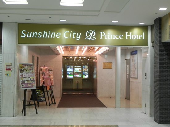 Sunshine City Prince Hotel: ntry from Sunshine City Bldg