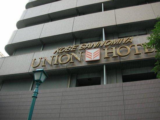 Kobe Sannomiya Union Hotel: 正面玄関の看板