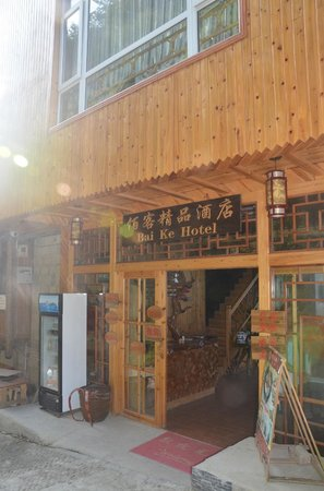Baike Hotel : front of hotel