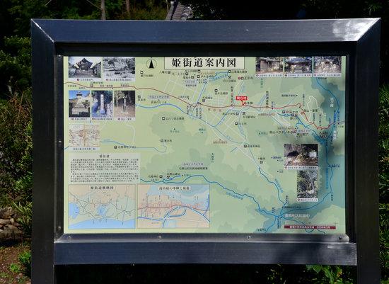 Toyohashi, Japan: 姫街道崇山の案内板
