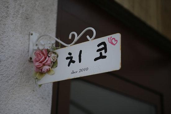 """Ssico: 스위스 인터라켄 서역 앞 """"치코 민박 후문 문패"""".."""