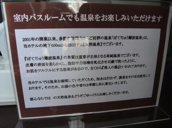 Midosuji Hotel: 温泉の紹介です。