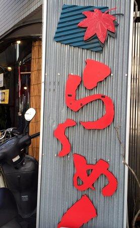 Menguramomiji: お店の看板