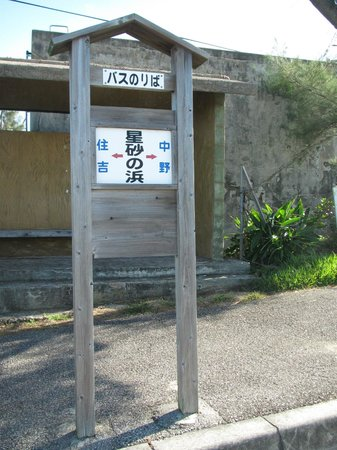 Hoshisuna Beach : Bus stop