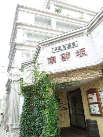Nanbuzaka: ホテルの隣
